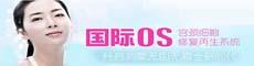 国际OS技术 治疗宫颈糜烂