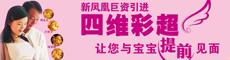 新凤凰四维彩超 宝宝的4D影院