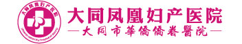 天津静海妇女儿童医院
